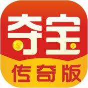 夺宝传奇(一元夺宝) -  全民1元云购物!