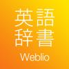 ウェブリオ英和辞典 英語辞書アプリ・和英辞書・英単語帳(weblio公式)
