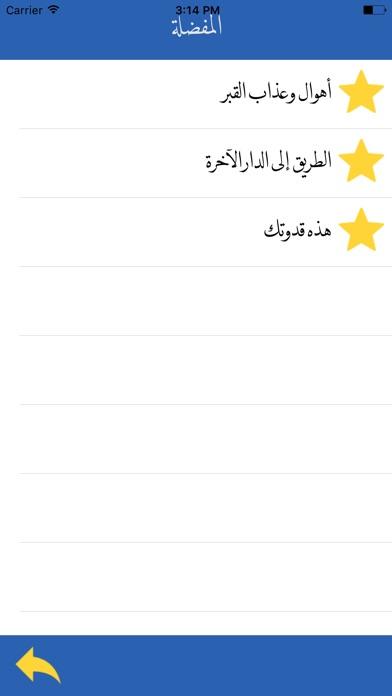 خطب و محاضرات الشيخ محمد حسانلقطة شاشة4