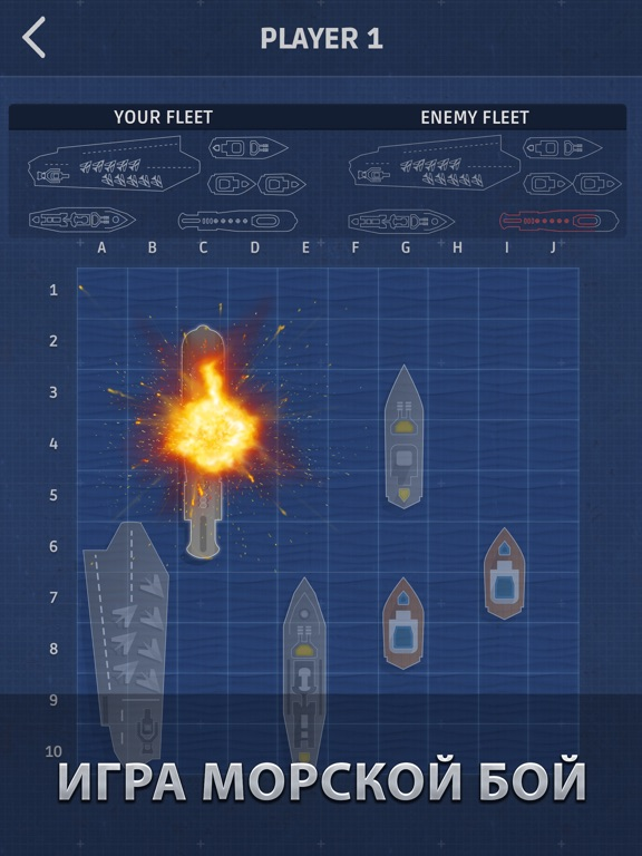 Морской бой ∙ на iPad