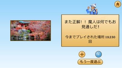 アキネーターの日本めぐりのスクリーンショット4