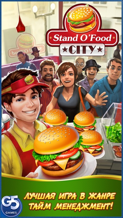 Stand O'Food® City: Ресторанная лихорадка Скриншоты3