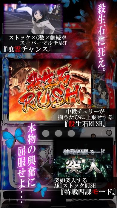 パチスロ喰霊-零-【777NEXT】のスクリーンショット3