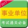 公共基础知识题库事业单位考试最新2017版