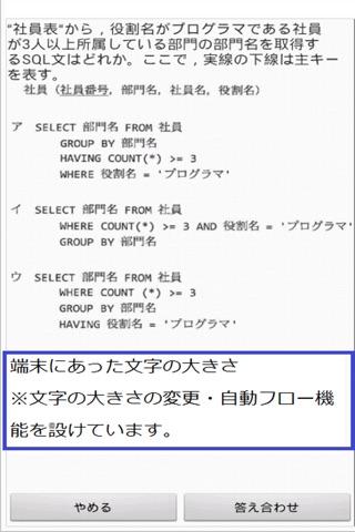介護福祉士国家試験 過去問 screenshot 1