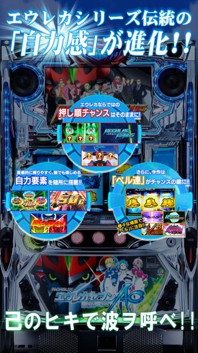 パチスロエウレカセブンAO【777NEXT】のスクリーンショット3