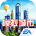 模拟城市:我是市长(SimCity BuildIt 中国版 by EA)