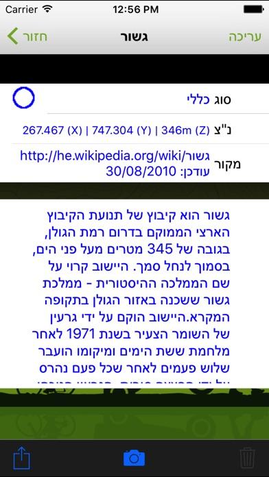 TopoMap Screenshot 4