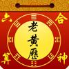Chinese Lunar Calendar - Free