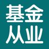 基金从业资格考试科目1~3讲义总结大全 Wiki