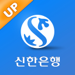 신한S뱅크 - SHINHAN BANK