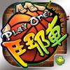 鬥陣PlayOne-3v3即時街頭籃球競技鬥牛 Wiki