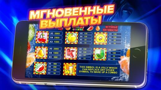 Игровые автоматы приложение на айфон играть бесплатно в игровые автоматы старые