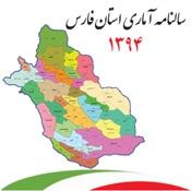 سالنامه آماری استان فارس