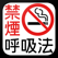 気がついたらやめていた禁煙呼吸法