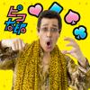 【PIKO-TARO official】PPAP solitaire App