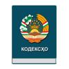 Кодексҳои Ҷумҳурии Тоҷикистон Wiki