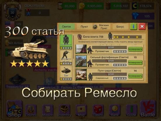 Скачать Age of Civilization : Слава России !