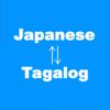 タガログ語翻訳,有料版