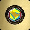 الأمانة العامة لمجلس التعاون لدول الخليج العربية