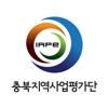 충북지역사업평가단 Wiki