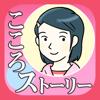 こころストーリー(いじめ相談・SNS) Wiki