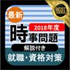 時事 2018年度 新卒向け 時事問題 就活・公務員試験 一般常識 - Daisuke Katsuki