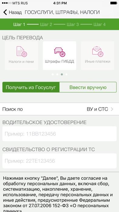 скачать приложение ренессанс кредит банка - фото 8