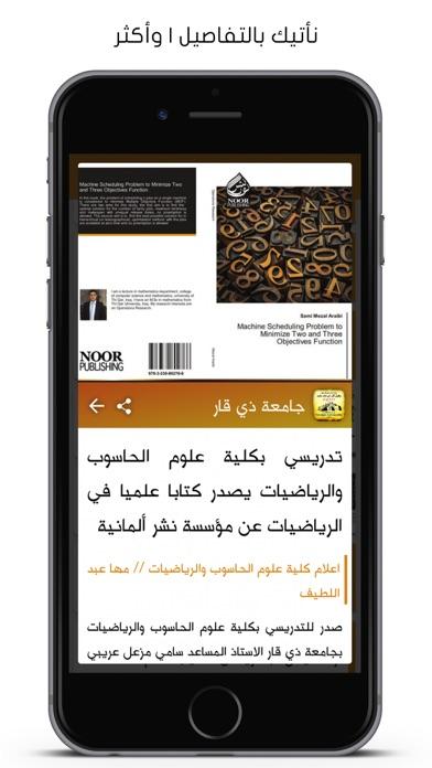جامعة ذي قارلقطة شاشة4