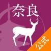 奈良観光公式