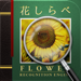 花しらべ 花認識/花検索