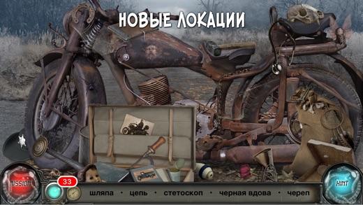 Поиск предметов: Петля Времени - скрытые предметы Screenshot
