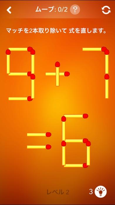 マッチ棒パズル ~ マッチを移動!のスクリーンショット2