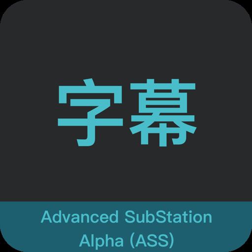 Advanced SubStation Alpha (ASS) 字幕字体快速修改工具