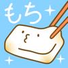 もち-もち育成ゲーム- Wiki