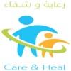 رعاية وشفاء