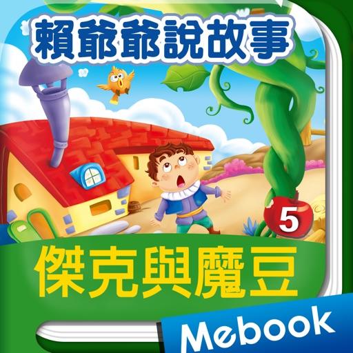 賴世雄說故事05 傑克與魔豆 Jack & the Beanstalk iOS App