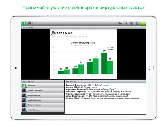 Webinar fm скачать приложение на компьютер
