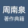 周南泉著作典籍 Wiki