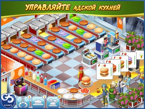Stand O'Food® City: Ресторанная лихорадка Скриншоты8