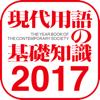 現代用語の基礎知識2017年版【自由国民社】(ONESWING)