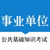 事业单位公共基础知识考试题库-2017国家公务员考试精选集