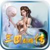 新三国群雄传-经典群英怀旧再现江湖 game for iPhone/iPad