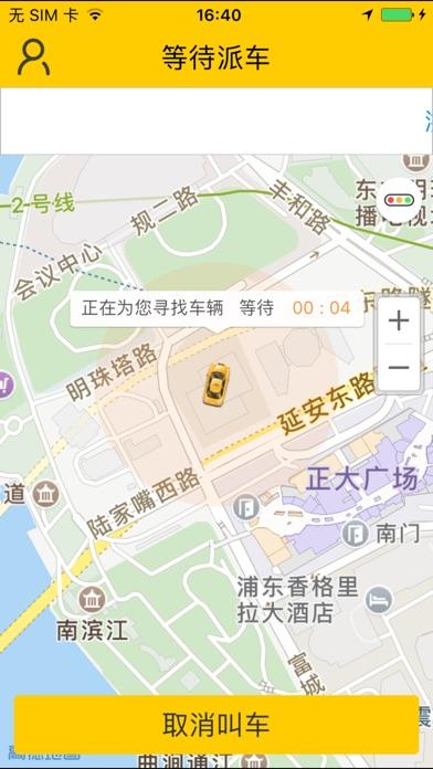 台州出租车截图2