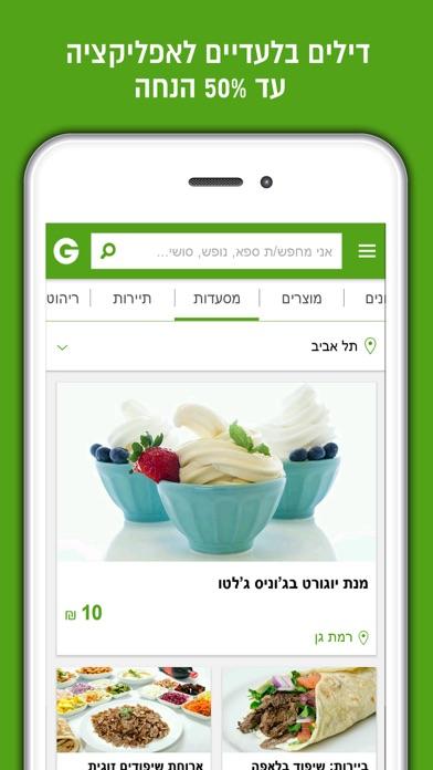 גרופון ישראל Screenshot 4