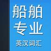 船舶专业英汉词汇