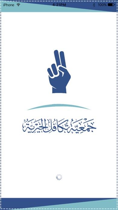 جمعية تكافل الخيريةلقطة شاشة1