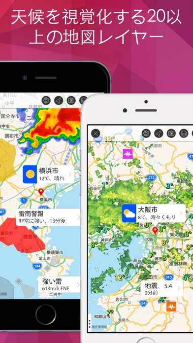 ウェザーメートプロ- 気象予報、レーダーマ... screenshot1