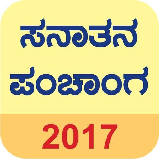 Sanatan Panchang - Kannada images