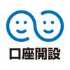 しんきん口座開設アプリ Wiki